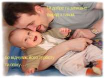 Їй добре та затишно поряд з татом, бо відчуває його турботу та опіку…