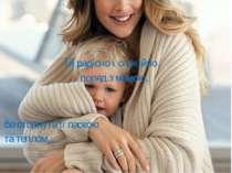 Їй радісно і спокійно поряд з мамою, бо огорнута її ласкою та теплом…