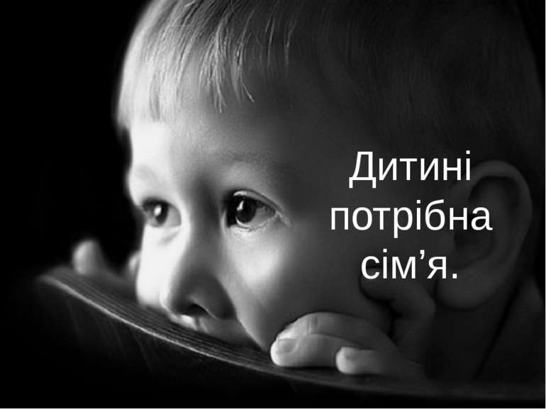 Дитині потрібна сім'я.