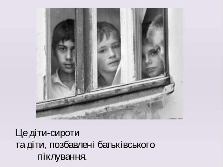 Це діти-сироти та діти, позбавлені батьківського піклування.
