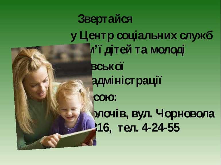 Звертайся у Центр соціальних служб для сім'ї дітей та молоді Золочівської рай...