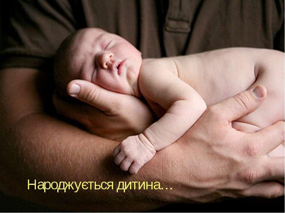 Народжується дитина…