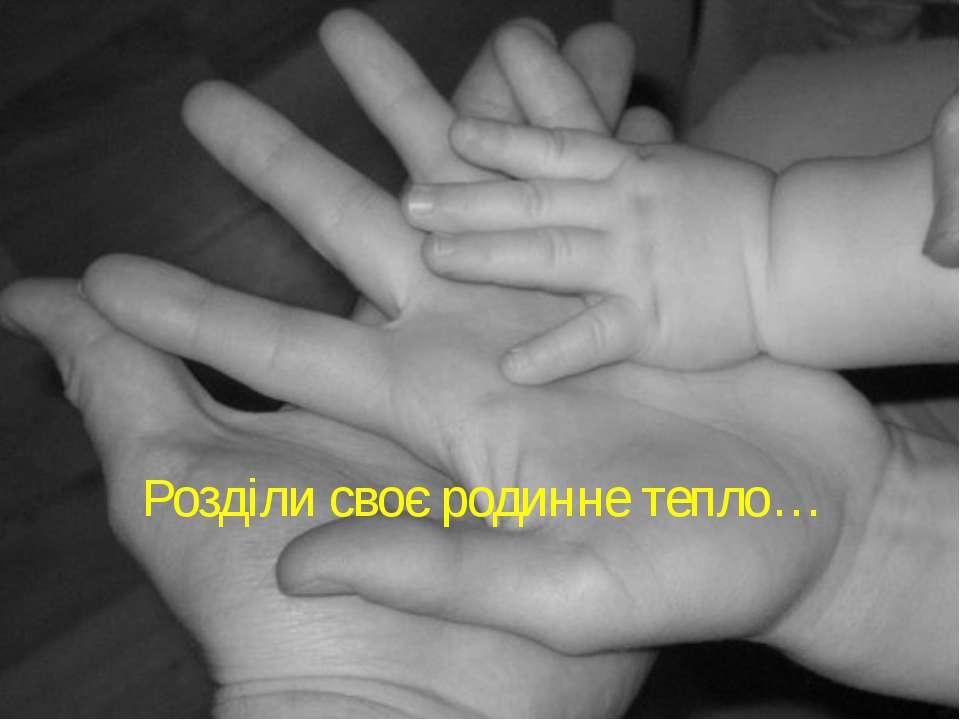 Pозділи своє родинне тепло…
