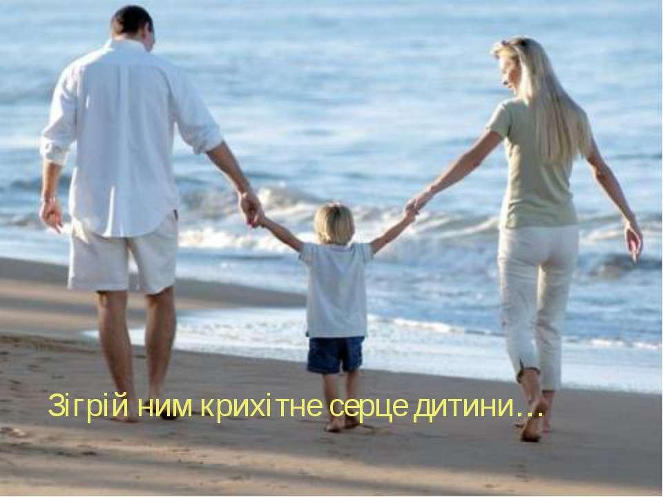 Зігрій ним крихітне серце дитини…