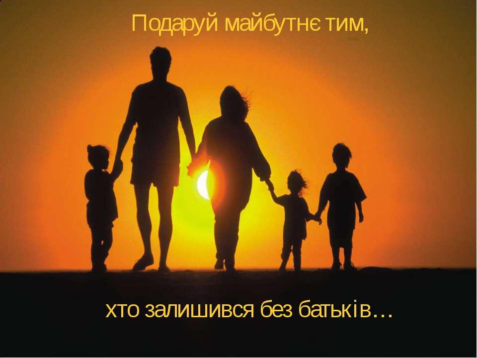 Подаруй майбутнє тим, хто залишився без батьків…