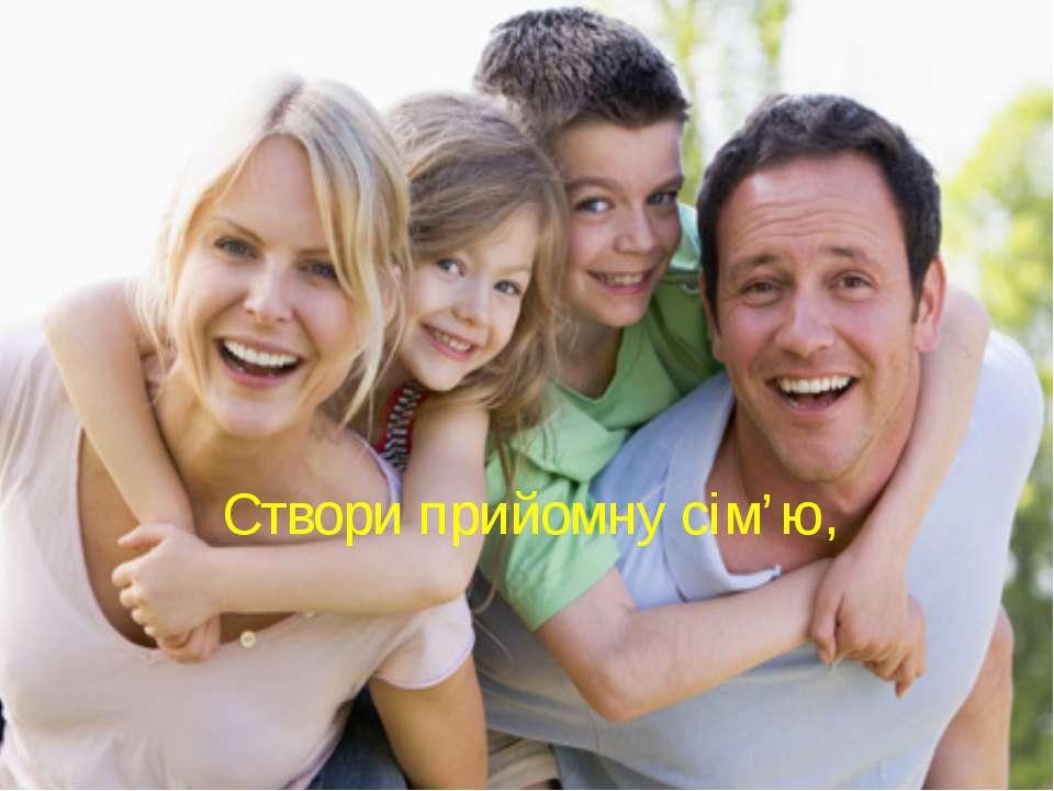 Створи прийомну сім'ю,