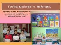 Гілочка Майстрів та майстринь Організовує виставки та конкурси учнівської тво...