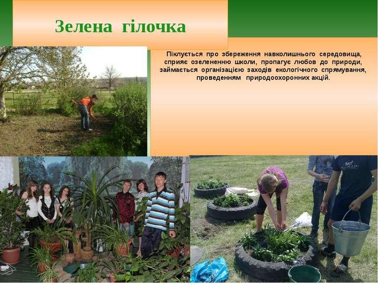 Піклується про збереження навколишнього середовища, сприяє озелененню школи, ...
