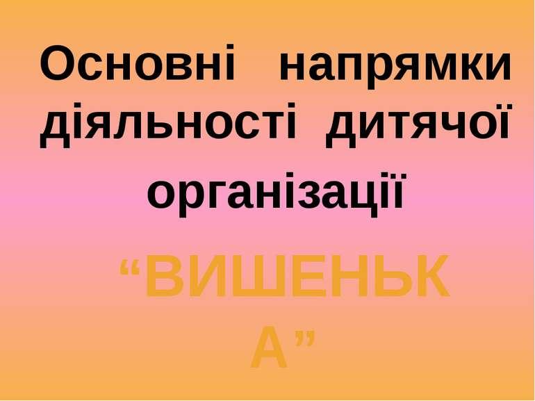 """Основні напрямки діяльності дитячої організації """"ВИШЕНЬКА"""""""
