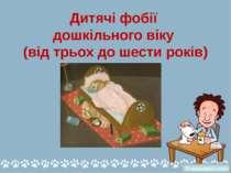 Дитячі фобії дошкільного віку (від трьох до шести років) Prezentacii.com