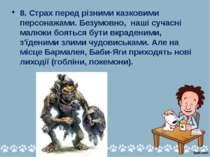 8. Страх перед різними казковими персонажами. Безумовно, наші сучасні малюки ...