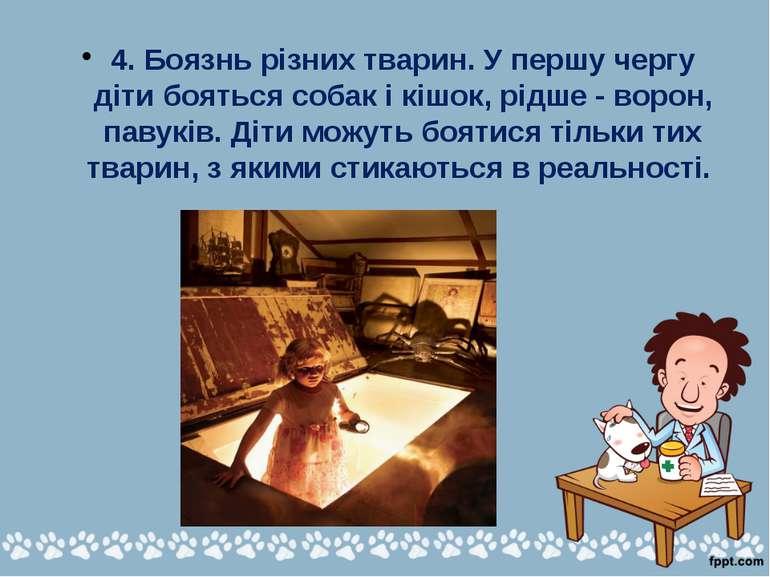 4. Боязнь різних тварин. У першу чергу діти бояться собак і кішок, рідше - во...