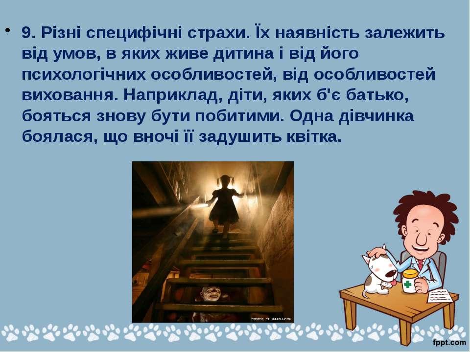 9. Різні специфічні страхи. Їх наявність залежить від умов, в яких живе дитин...