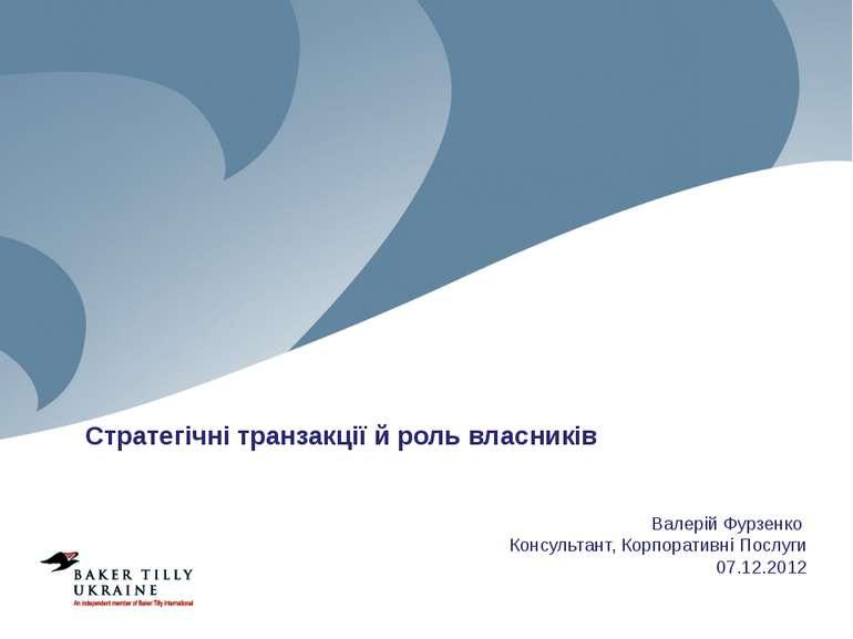 Стратегічні транзакції й роль власників Валерій Фурзенко Консультант, Корпора...