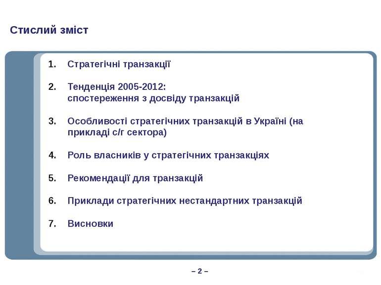 Стратегічні транзакції Тенденція 2005-2012: спостереження з досвіду транзакці...