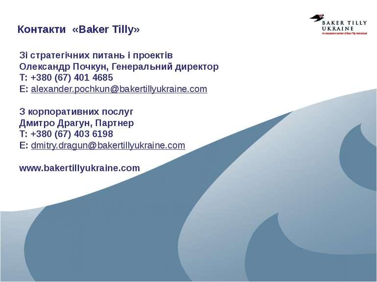 Контакти «Baker Tilly» Зі стратегічних питань і проектів Олександр Почкун, Ге...