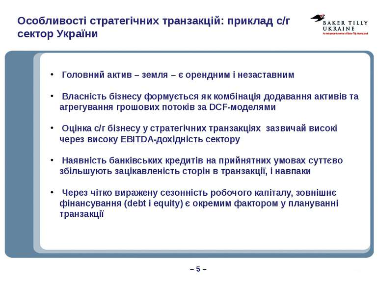 Особливості стратегічних транзакцій: приклад с/г сектор України Головний акти...