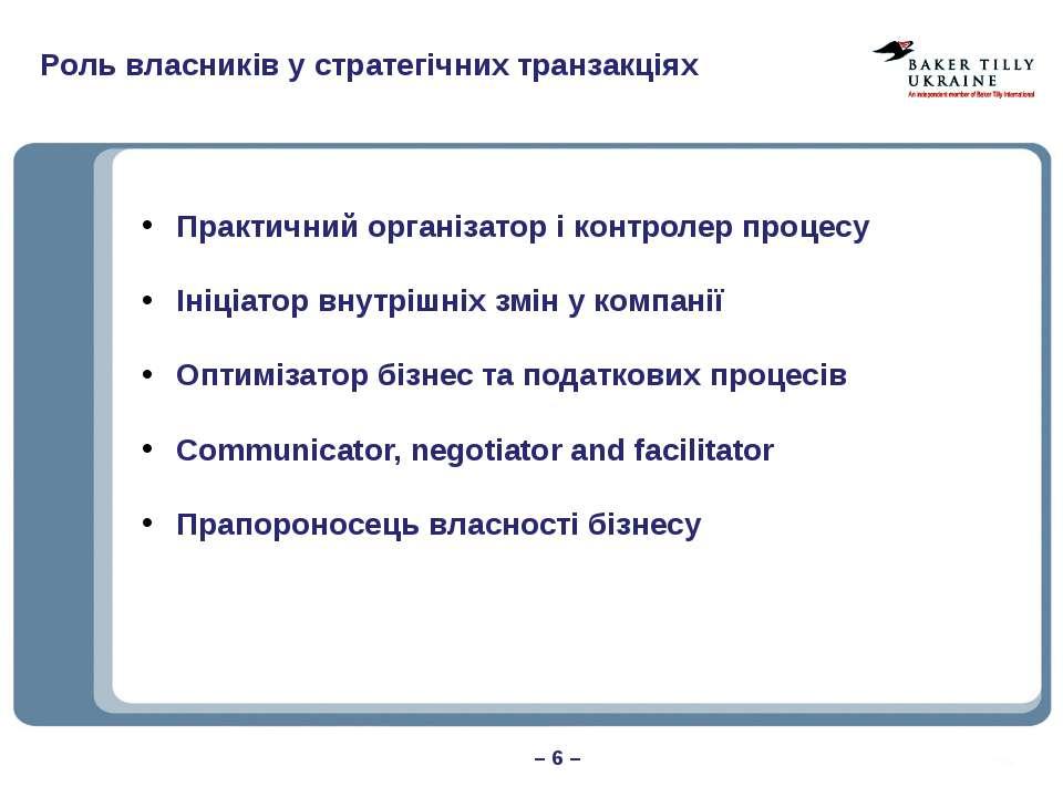 Роль власників у стратегічних транзакціях – 6 – Практичний організатор і конт...