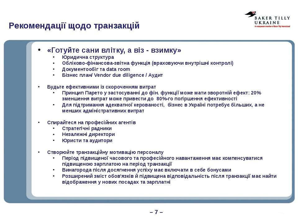 Рекомендації щодо транзакцій «Готуйте сани влітку, а віз - взимку» Юридична с...