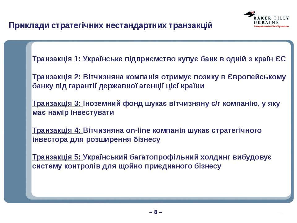 Приклади стратегічних нестандартних транзакцій Транзакція 1: Українське підпр...
