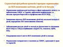 Стратегічні цілі роботи проектів і програм спрямованих на ВІЛ-позитивних вагі...