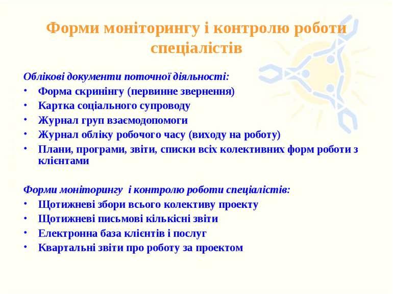 Форми моніторингу і контролю роботи спеціалістів Облікові документи поточної ...