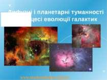 Дифузні і планетарні туманності в процесі еволюції галактик www.studentshelpe...