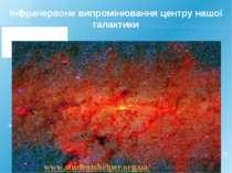 Інфрачервоне випромінювання центру нашої галактики www.studentshelper.org.ua/