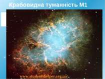 Крабовидна туманність М1 www.studentshelper.org.ua/