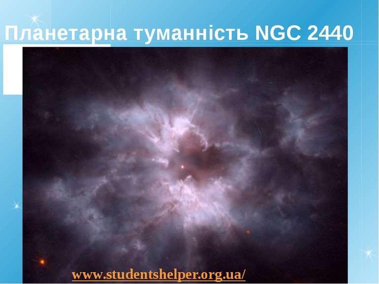 Планетарна туманність NGC 2440 www.studentshelper.org.ua/