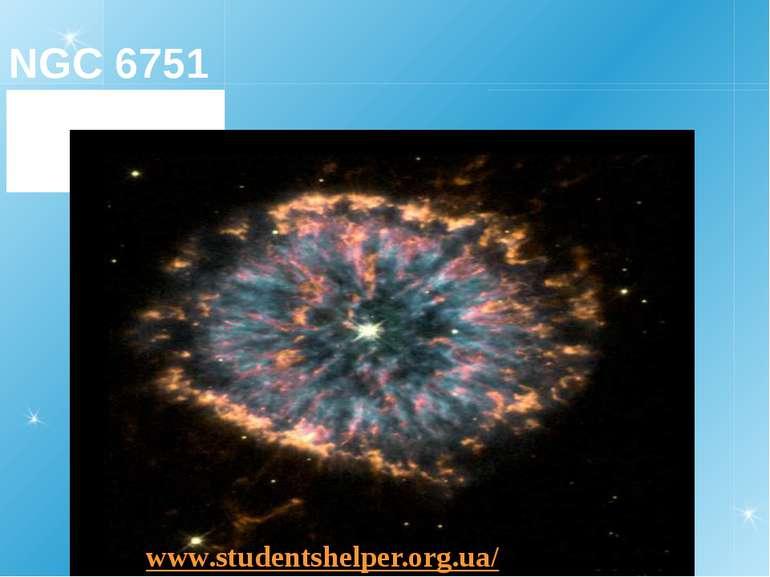 NGC 6751 www.studentshelper.org.ua/