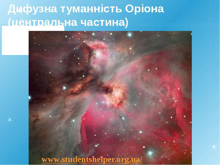 Дифузна туманність Оріона (центральна частина) www.studentshelper.org.ua/