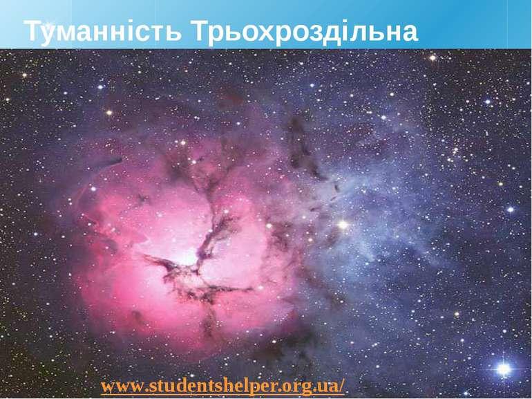 Туманність Трьохроздільна www.studentshelper.org.ua/