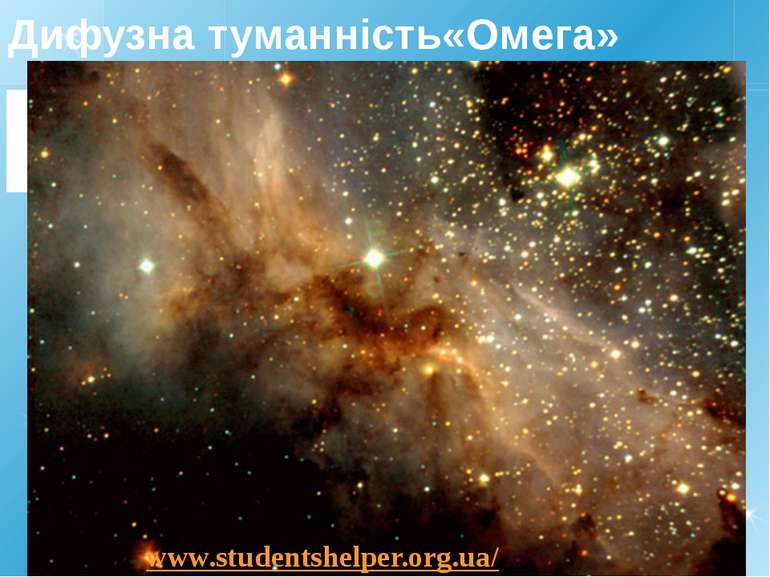Дифузна туманність«Омега» www.studentshelper.org.ua/