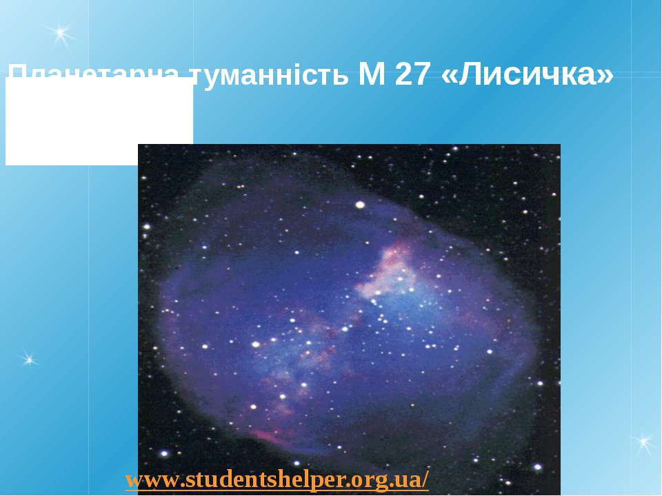 Планетарна туманність М 27 «Лисичка» www.studentshelper.org.ua/