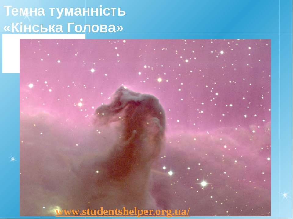 Темна туманність «Кінська Голова» www.studentshelper.org.ua/