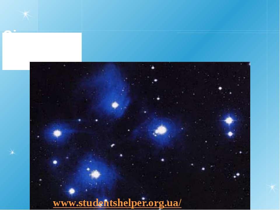 Зірки www.studentshelper.org.ua/