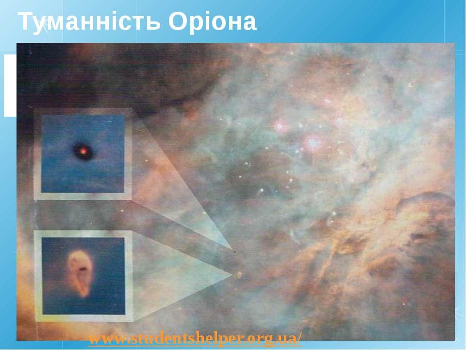 Туманність Оріона www.studentshelper.org.ua/