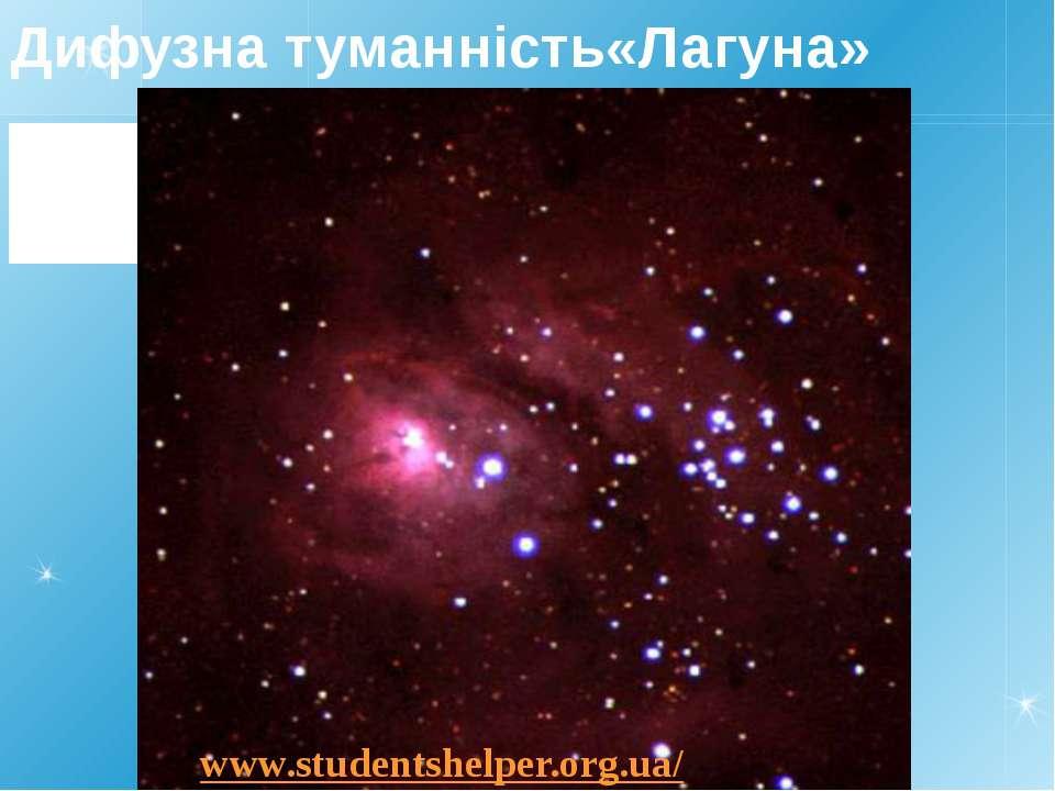 Дифузна туманність«Лагуна» www.studentshelper.org.ua/