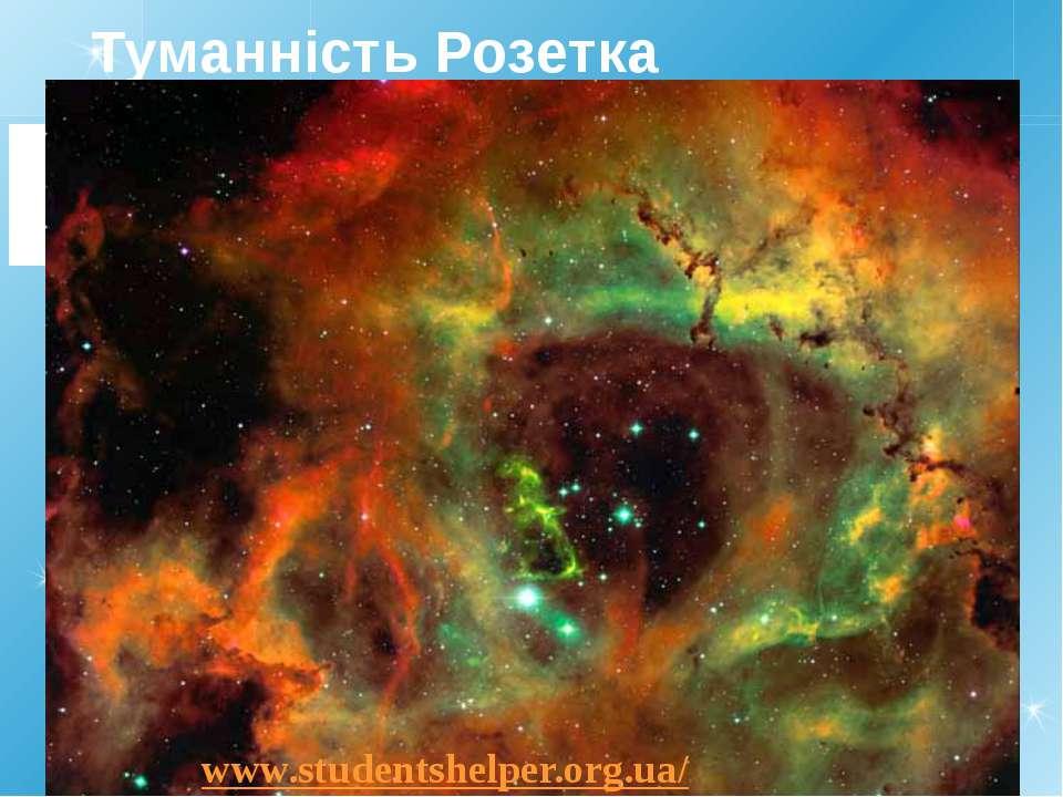 Туманність Розетка www.studentshelper.org.ua/