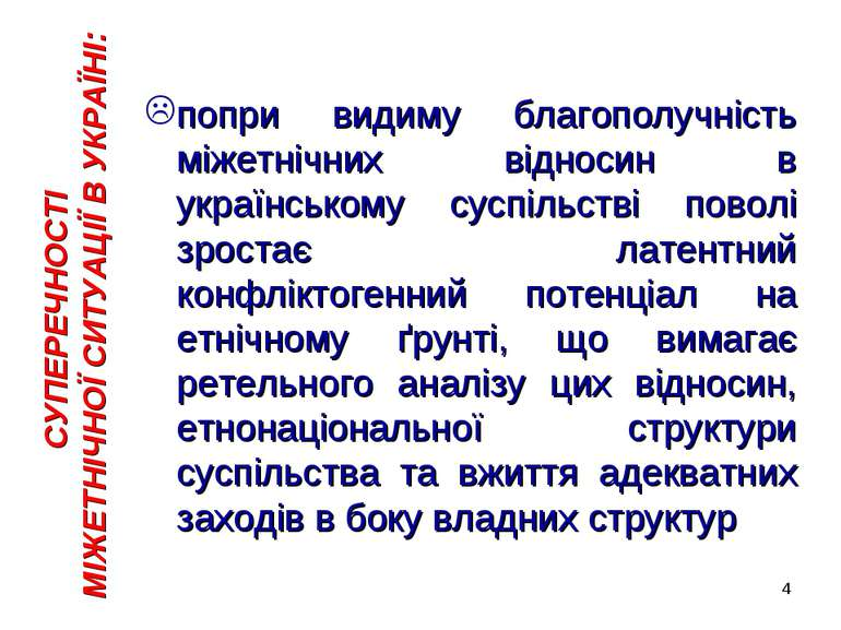 попри видиму благополучність міжетнічних відносин в українському суспільстві ...