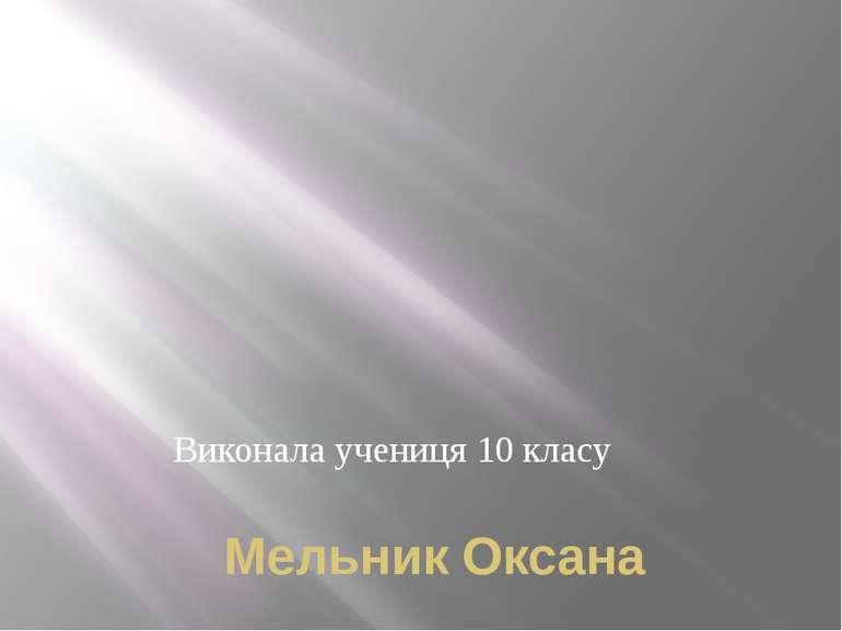 Мельник Оксана Виконала учениця 10 класу