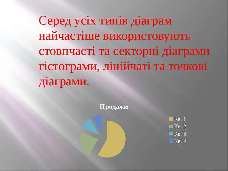 Серед усіх типів діаграм найчастіше використовують стовпчасті та секторні діа...