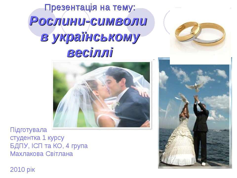 Презентація на тему: Рослини-символи в українському весіллі Підготувала студе...