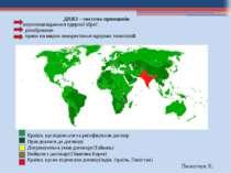 ДНЯЗ – система принципів: нерозповсюдження ядерної зброї роззброєння право на...