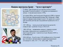 """Ядерна програма Ірану – """"вузол протиріч"""" В 1984 р. Іран повернувся до розробк..."""