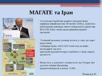 МАГАТЕ та Іран Актуалізація проблеми ядерної програми Ірану отримала новийпо...