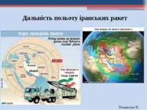 Дальність польоту іранських ракет Пилипчук К.