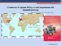 Станом на 31 грудня 2010 р. в світі нараховано 441 ядерний реактор Дані Nucle...