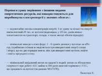 Переваги урану порівняно зіншими видами енергетичних ресурсів, які використо...